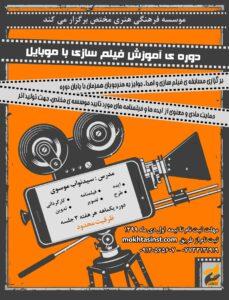 کارگاه آموزش فیلمسازی با موبایل